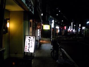 とんかつと和食の店こーちゃんでみそカツ定食1
