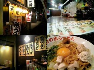 日の出らーめん桜木町本店で辛みそガッツ麺大盛(麺300g)3