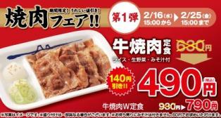松屋横浜南幸店 で焼肉フェア第1弾、牛焼肉定食490円3