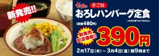 すき家新商品おろしハンバーグ定食2