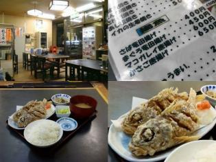 和食いちばんかさご唐揚げと定食セット3