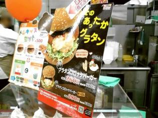 ドムドムハンバーガー期間限定グラタンコロッケバーガーセット2