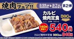 松屋、焼肉フェア第2弾、カルビ焼肉定食540円3