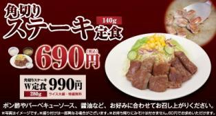 松屋大和店で松屋角切りステーキ定食690円。(大盛、特盛無料サービス時)2