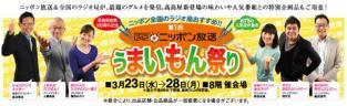 横浜高島屋催事うまいもん祭り(法善寺横丁やき然)4