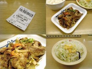 松屋牛肉と野菜のジンギスカンダレ炒め定食2