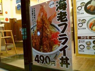松乃家ソース海老フライ丼1