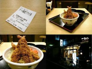 松乃家ソース海老フライ丼3