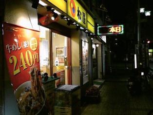 松屋牛飯特盛1