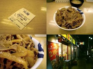 松屋牛飯特盛3