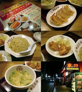 大阪王将餃子定食(炒飯)シングル3