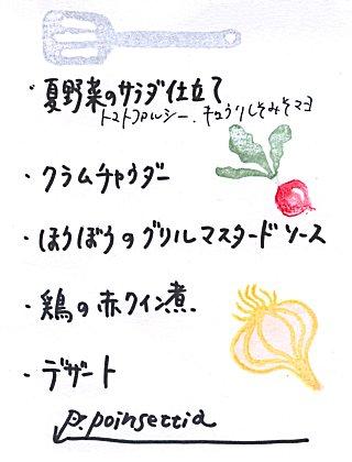 090817_menu.jpg