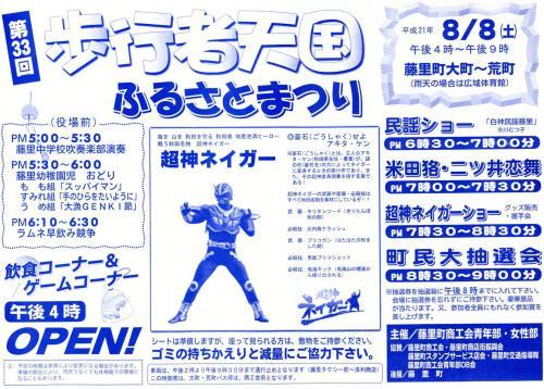 hokoten_convert_20090807160847.jpg