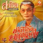 pSathit Thongjun002