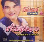 pChainarong Malakum001
