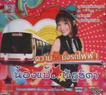 Nongpang Natthida002