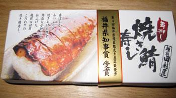 焼きサバ寿司0930
