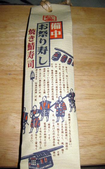 備中お祭り寿司1008