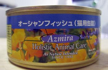 アズミラ猫缶1017