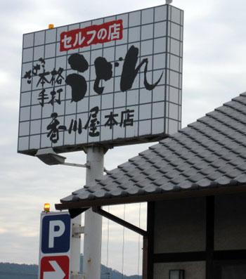 1日目香川屋外観1123