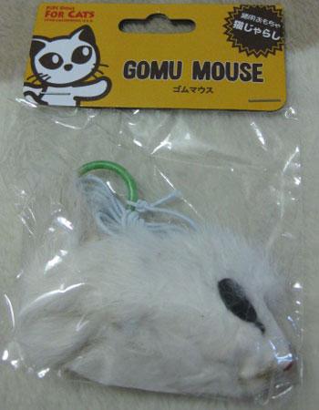 ゴムマウス1214