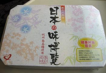 1日目_駅弁