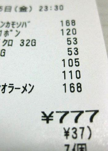 らっきーセブン0306