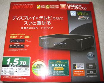 ハードディスク0327-2