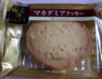 マカダミアクッキー0330