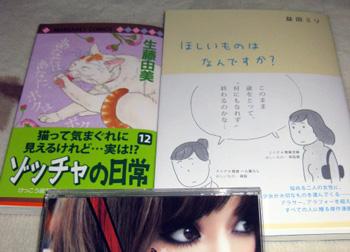 益田ミリとゾッチャ0517