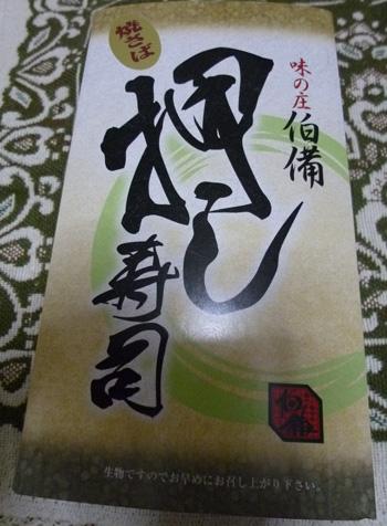 焼きサバ押し寿司1015