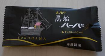 黒船ハーバー1209