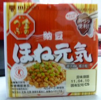 納豆入手0403