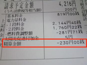 計画停電0529