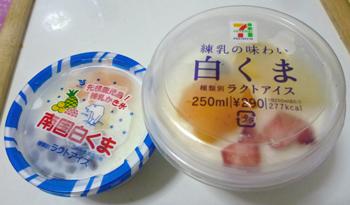 鹿児島VS福岡白くま0815