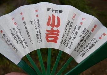 小吉さん0102