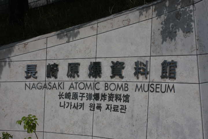 原爆資料館20080613-01