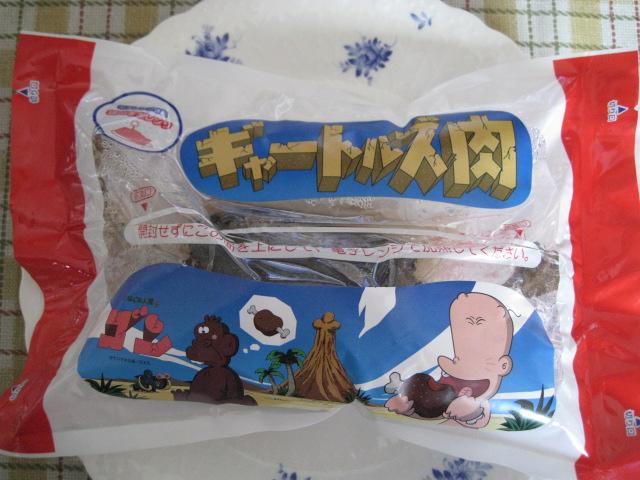 ギャートルズ肉20090830-02