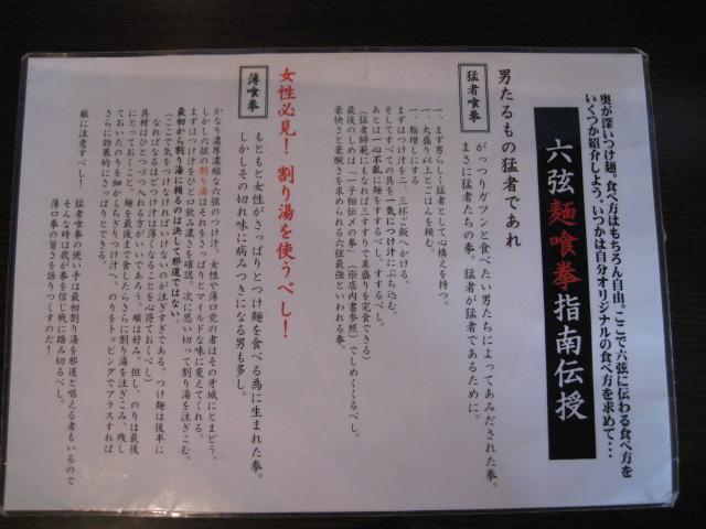 六弦20090903-03