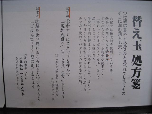 六弦20090903-05