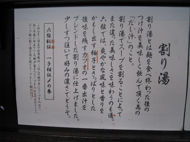六弦20090903-06