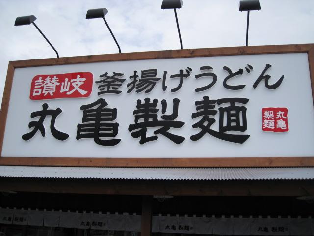 丸亀製麺20091002-01