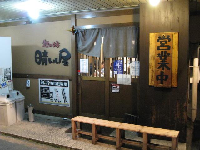 晴レル屋20091008-02