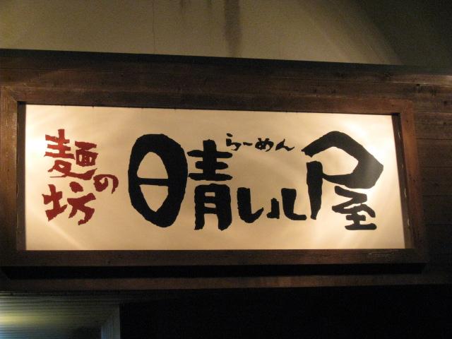 晴レル屋20091008-01