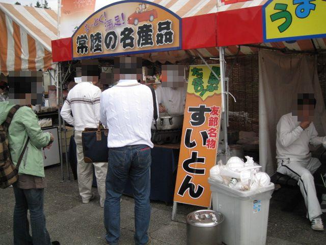 友部SA下り20091010-01