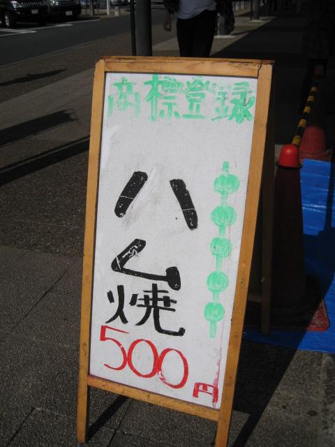 友部SA上り20091010-05