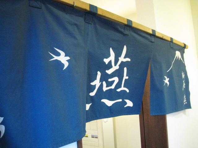 麺屋燕20091023-02