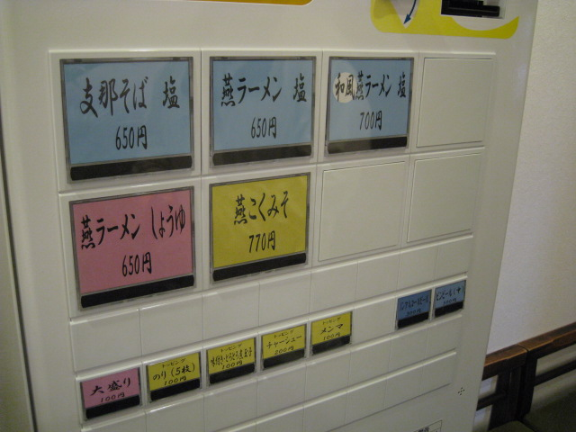 麺屋燕20091023-03