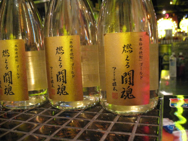 アントニオ猪木酒場20091026-07