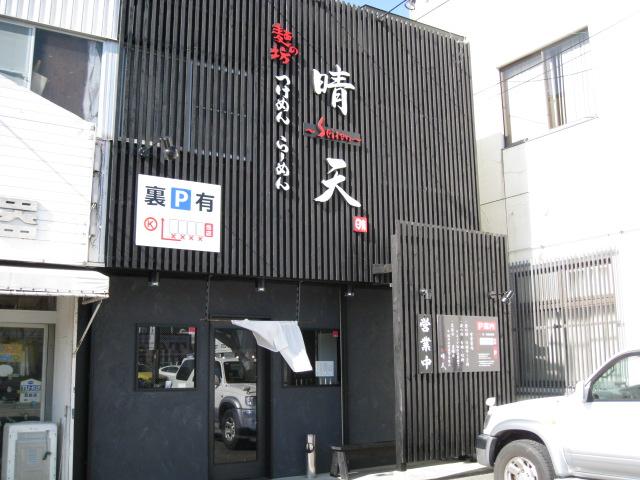 晴天20091027-01